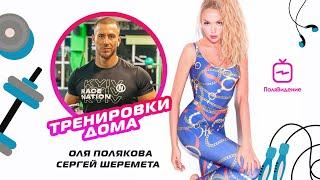 Оля Полякова Тренировки дома День восьмой