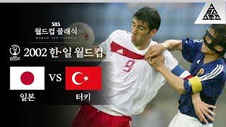 형제의 나라여.. 우리 마음 잘 알죠? / 2002 FIFA 한일월드컵 16강전 일본 vs 터키 [습츠_월드…
