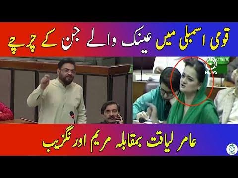 Aamir Liaquat VS Maryam Aurangzeb: National Assembly Main Ainak Walay Jin Kay Charchay