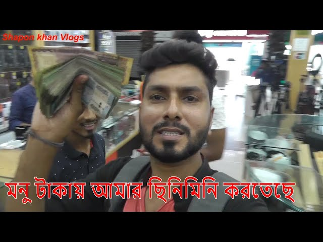 Shapon Khan Vlogs Going to buy Canon G7x Mark 2 Camera For Hridoy Vlogs | Vlogger Shapon Khan Vlogs