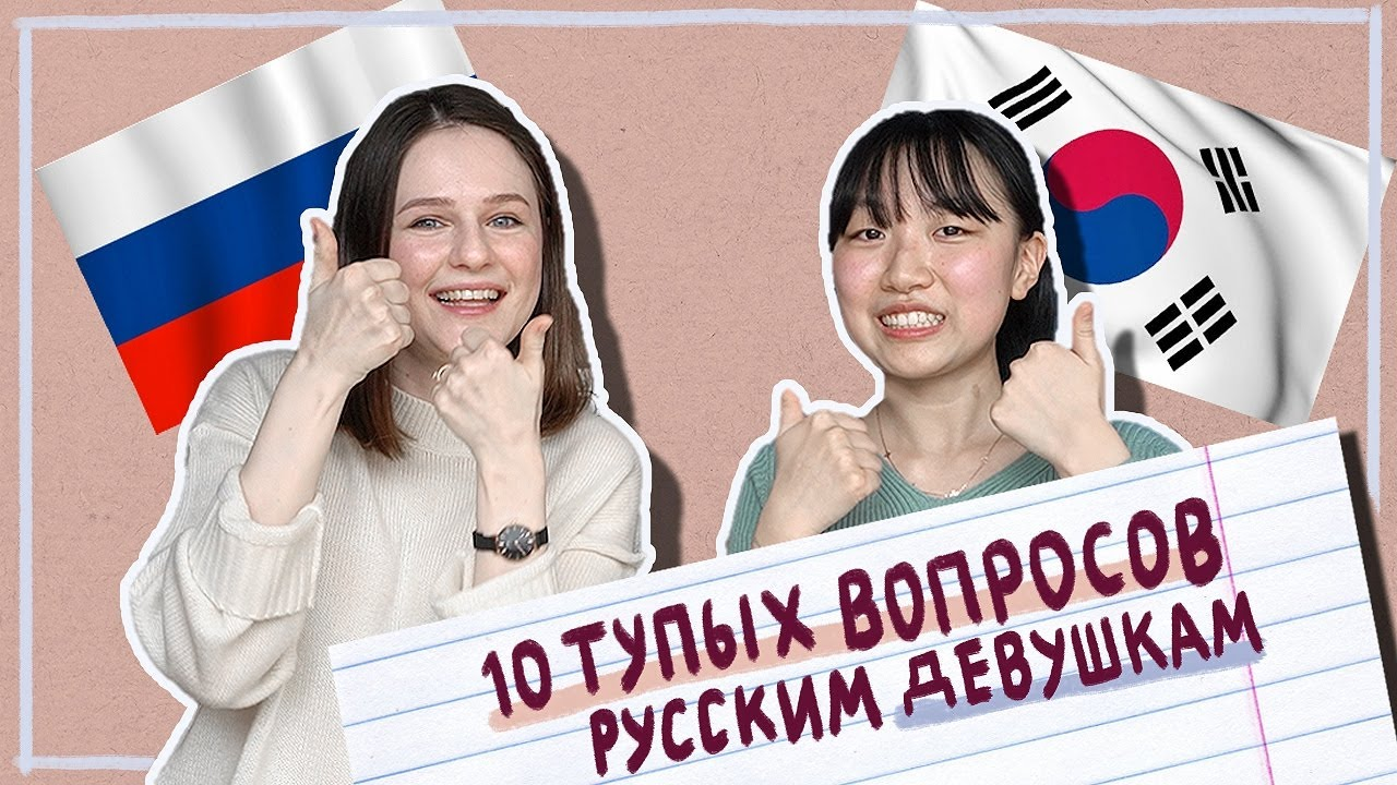 Русские девушки на работе в корее работа в фролово