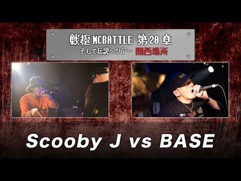 Scooby J vs BASE(決勝)/2回戦前半ダイジェスト/戦極MCBATTLE 第20章 関西予選BESTBOUT(2019.5.06)