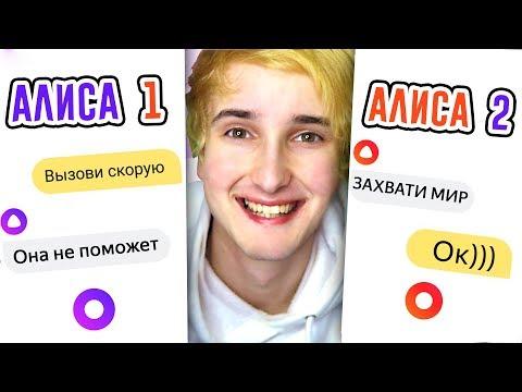 ДВЕ ЯНДЕКС АЛИСЫ - ТРОЛЛИНГ