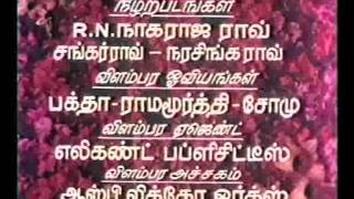 admk opening song