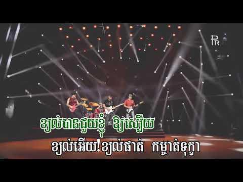 ខ្យល់ទន្លេ (ភ្លេងសុទ្ធ) Khchorl Tonle, Khmer Karaoke Song,By Sin Sisamuth,  Sing alone###