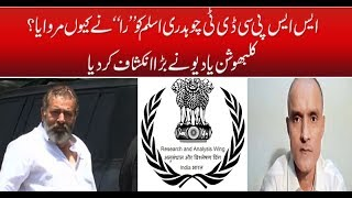 ISPR releases second confessional video of Indian spy Kulbhushan Jadhav