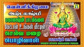 வெள்ளிக்கிழமை கேட்கவேண்டிய மஹாலக்ஷ்மி சிறப்பு பாடல்கள் 1