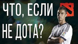 ЧТО, ЕСЛИ НЕ ДОТА? #6 (FIFA 16)