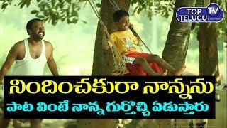 Emichavani Nindinchakura Full Song   Nanna Songs   Charan Arjun Father Emotional Song Top Telugu TV