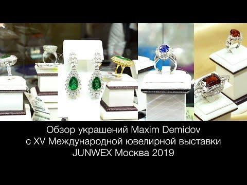 Обзор украшений Maxim Demidov: исключительное качество премиум-класса. JUNWEX Москва 2019