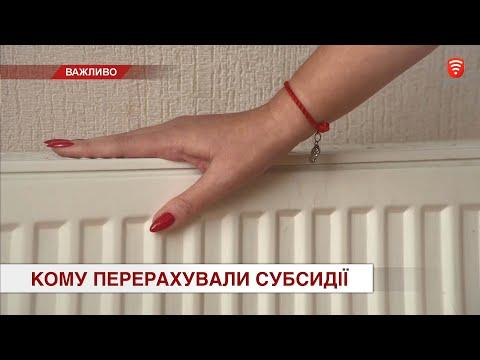 Телеканал ВІТА: Кому в Вінниці перерахували субсидію