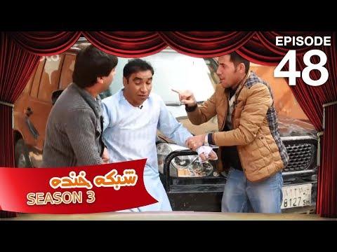 شبکه خنده - فصل سوم - قسمت چهل و هشتم / Shabake Khanda - Season 3 - Episode 48