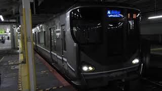 225系0番台 [新快速]姫路行き 京都駅発車