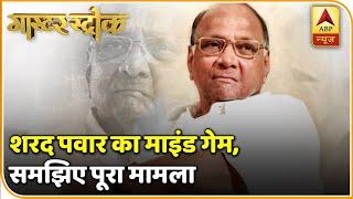 Shiv Sena और Congress के गठबंधन में Sharad Pawar का माइंड गेम ! समझिए पूरा मामला