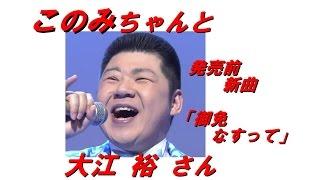 杜このみさんは、文化放送「走れ!歌謡曲」木曜日のパーソナリティ、放送...