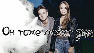Саша Спилберг и ЯнГо - Он тоже любит дым (клип) Яша