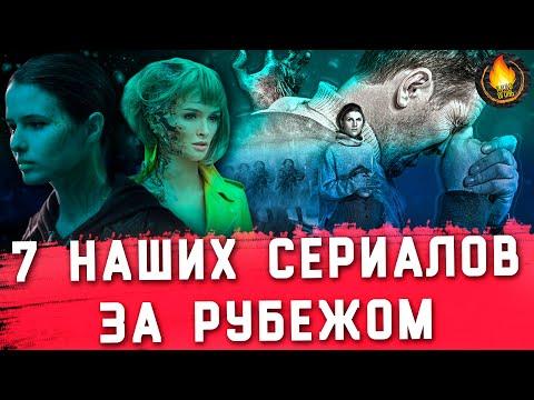 7 РУССКИХ СЕРИАЛОВ, КОТОРЫЕ ПРОДАЛИ ЗА РУБЕЖ - Видео онлайн