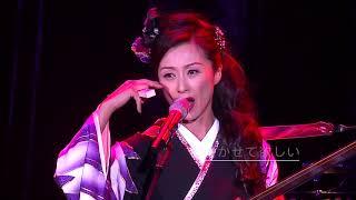 【仰德集團主辦】長山洋子35週年紀念台灣演唱會—安可曲 長山洋子 検索動画 22