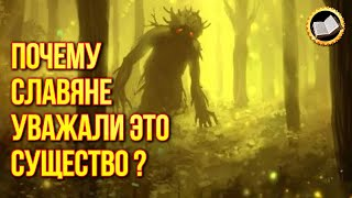 За что Славяне уважали Лешего? Славянская мифология
