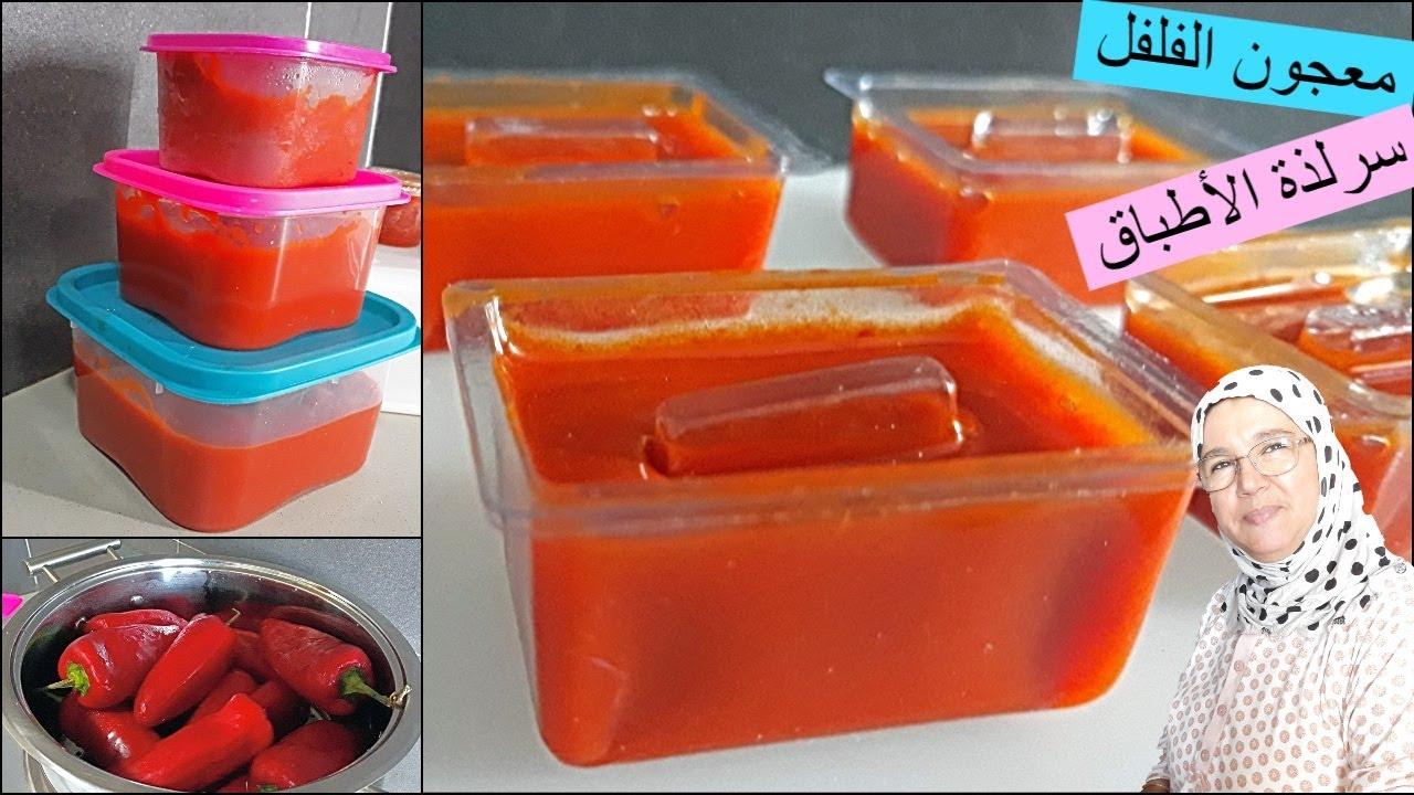 صلصة الفلفل الأحمر🌶سر بنة الأطباق(بطاطس،مسمن معمر،كاتشب،سباكيتي) من اعداد الحاجة فاطمة/دبس الفلفل