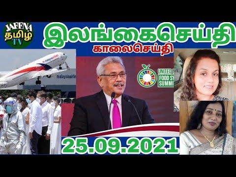 Jaffna tamil tv news today 25.09.2021***