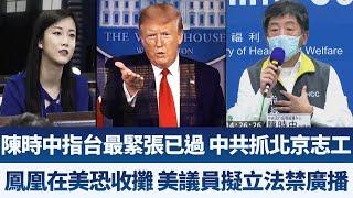 陳時中指台最緊張已過 中共抓北京志工|鳳凰在美恐收攤 美議員擬立法禁廣播|早安新唐人【2020年4月27日】|新唐人亞太電視