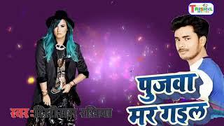 Pujwa mar gail new Bhojpuri song