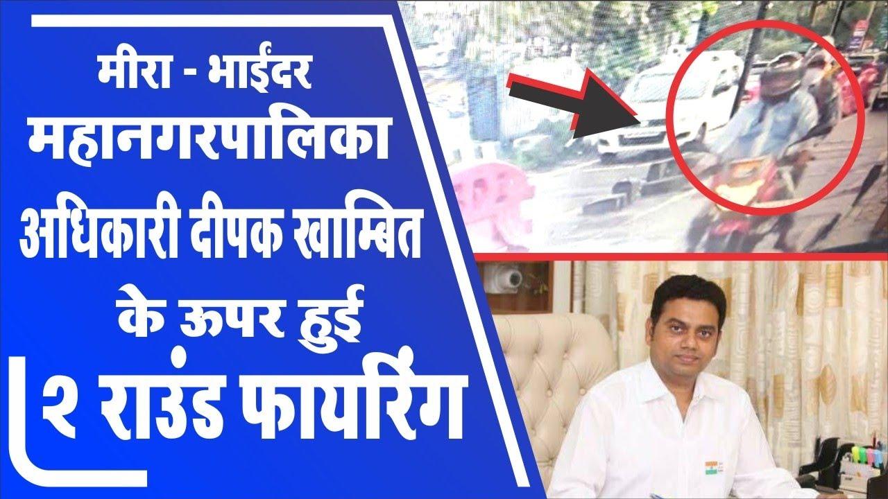 Mumbai Crime - मीरा-भायंदर महानगरपालिका के इंजीनियर पर फायरिंग, आरोपी फरार