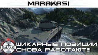 Эпичное возвращение Шикарных позиций World of Tanks