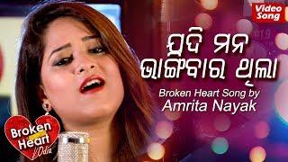 Jadi Mana Bhangibara Thila New Odia Sad Song Amrita Nayak Broken Heart