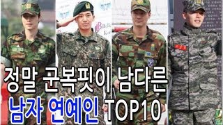 정말 군복핏이 남다른 남자 연예인 TOP10