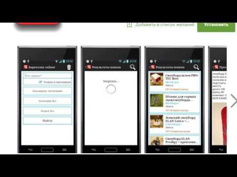 Мобильная Барахолка   доска объявлений в мобильном приложении