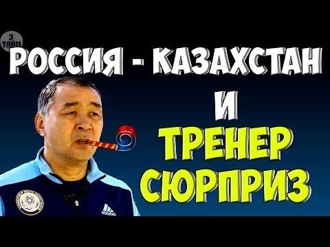 Россия - Казахстан и тренер сюрприз. Новости футбола сегодня