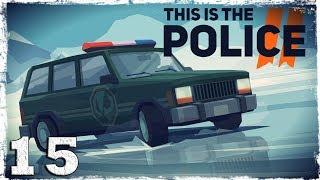 This  s the Police 2. 15 Лили вступает в игру.