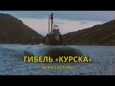 Гибель «Курска»: ложь системы