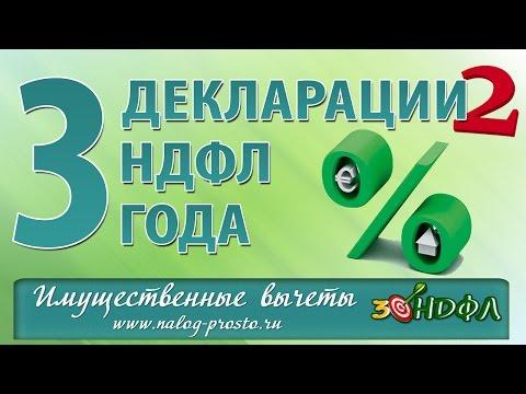 Пример заполнения Декларации 3-НДФЛ по ипотечным процентам. Ежегодный возврат