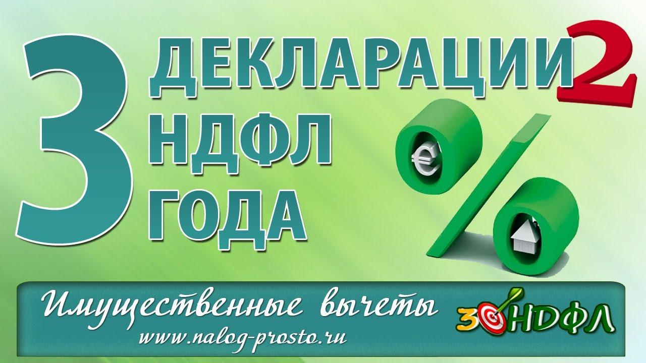 декларация 2013 инструкция по заполнению налоговый вычет