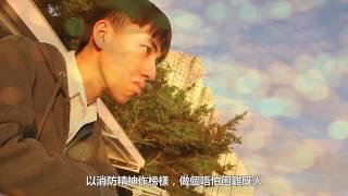 Publication Date: 2019-04-03 | Video Title: 保良局董玉娣中學 《消防精神》