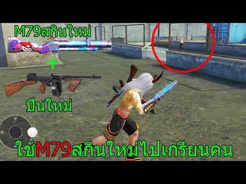 Free Fire ฟีฟายสุ่มสกินใหม่ M79 แล้วเอาไปเกรียนคนในโหมดฟรีสไตล์คู่กับปืนใหม่!!! ฟีฟาย freefire