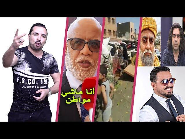 Za3za3 - Ep34 | زعزع-الوزير يتيم زبلها مع المقاطعين.. نايضة في رمضان بين رشيد العلالي و خبير التجميل