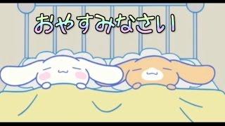【しつけにチャレンジ】 シナモンといっしょ 「おやすみなさい」最初幼...