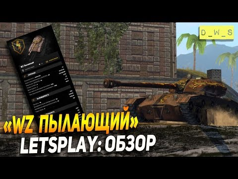 LetsPlay - обзор: WZ Пылающий | D_W_S | Wot Blitz
