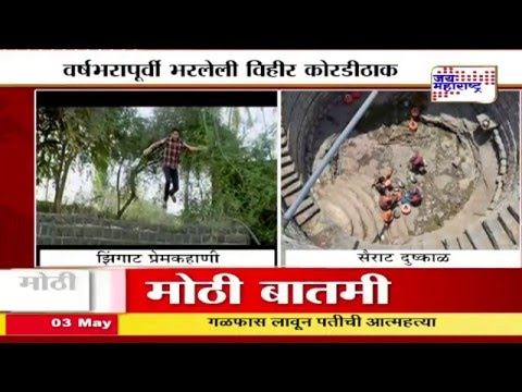 Sairat Movie Real Well Pics Effected By Drought | Rinku Rajguru | SAIRAT