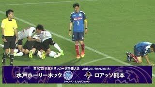 第97回天皇杯2回戦 水戸ホーリーホック vs ロアッソ熊本ダイジェスト