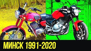 💥МИНСК все модели после СССР||Мотоцикл||Ммвз||M1nsk