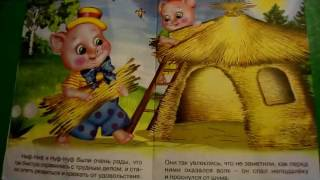 Три поросёнка Cartoon The Three Little Pigs