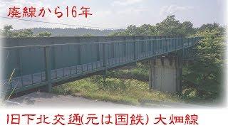 旧下北交通大畑線陸奥関根駅・川代駅間3