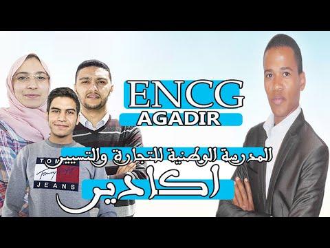 موضوع الحلقة: المدرسة الوطنية للتجارة والتسيير - اكادير | ENCG AGADIR