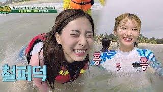 [선공개] 물 만난 트둥이들♥ 트와이스 단체 파도타기 (꺅) 뭉쳐야 뜬다 46회