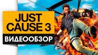 Just Cause 3 - Видео Обзор Игры